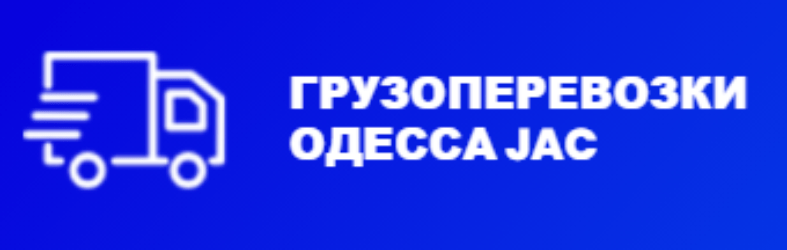 Грузоперевозки Одесса JAC